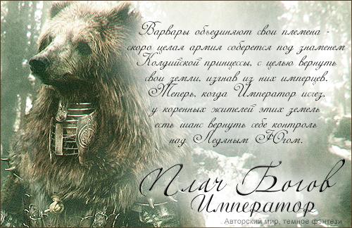 http://arscurrus.ucoz.ru/DIZ/Allra/Barbarian.jpg