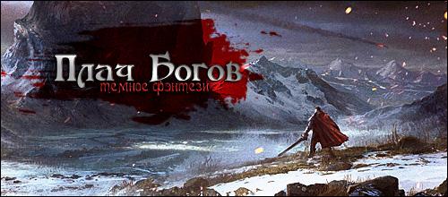 http://arscurrus.ucoz.ru/DIZ/Allra/BloodWar2014.jpg