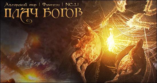 http://arscurrus.ucoz.ru/DIZ/Allra/FireHands.jpg