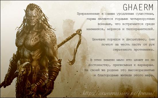 http://arscurrus.ucoz.ru/DIZ/Allra/Ghaerm.jpg
