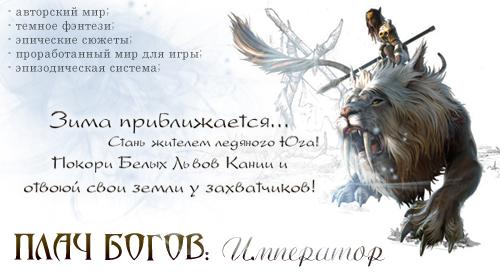 http://arscurrus.ucoz.ru/DIZ/Allra/KanisLions.jpg